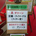 上武ゴルフ場のメイングリーン