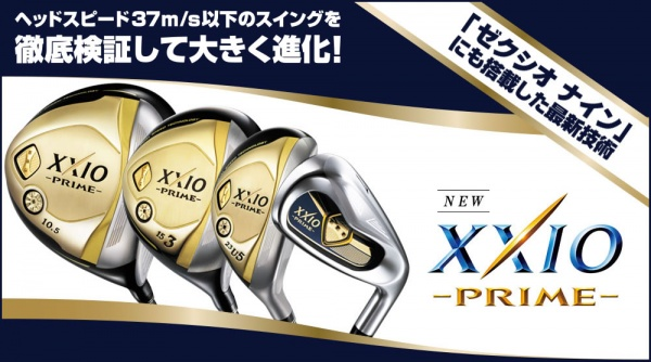 xxio-praim