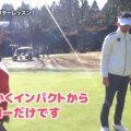 鈴木愛プロに、パターのコツを教わりました!。